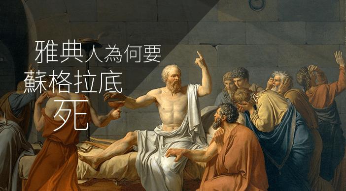 為何雅典人要蘇格拉底死? 5