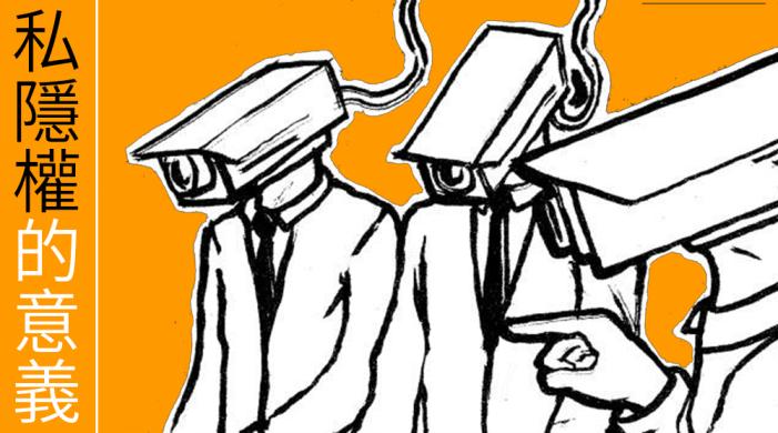 再談私隱權:比起個人資料,展現自我的自由才重要 7