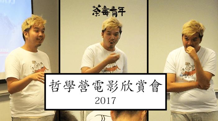 哲學營電影欣賞會2017 19