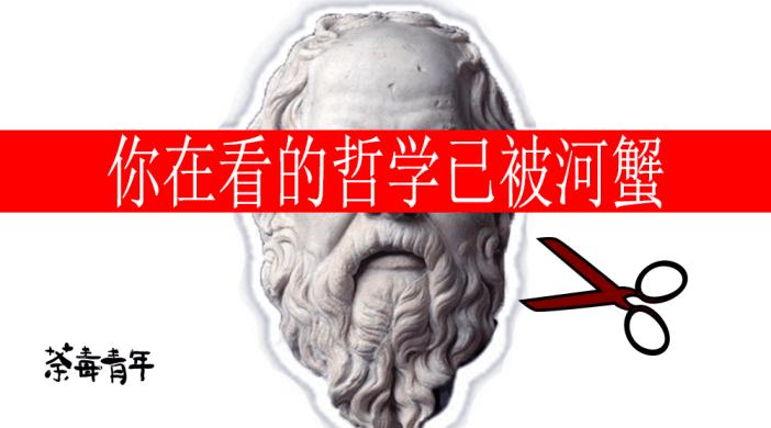哲學書「被河蟹」政治言論,習慣了吧? 6