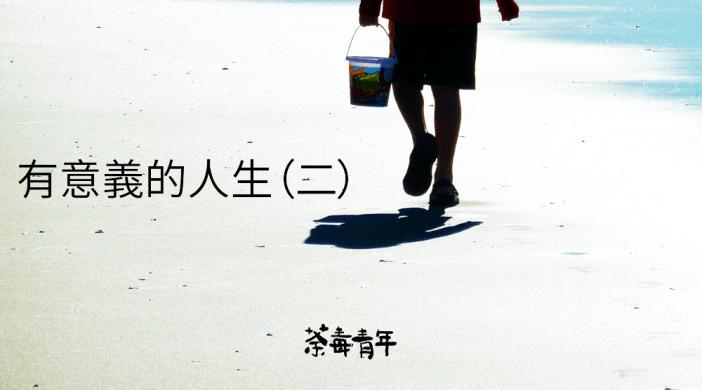 沒有人生的意義,但有具意義的人生(二) 7