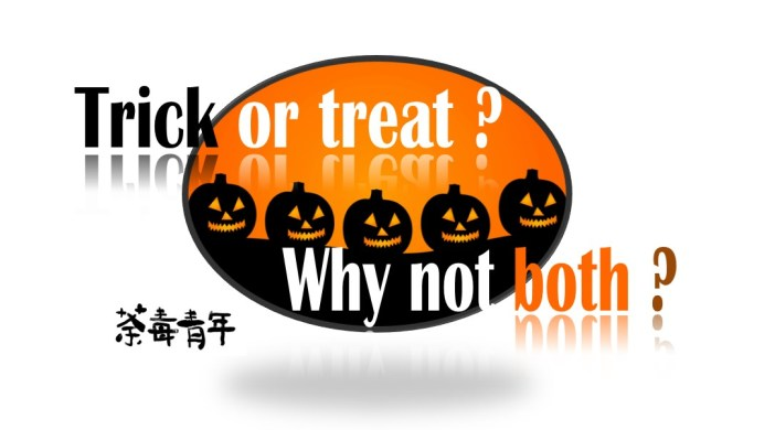 你問 Trick or Treat?我答 Why not both? 24