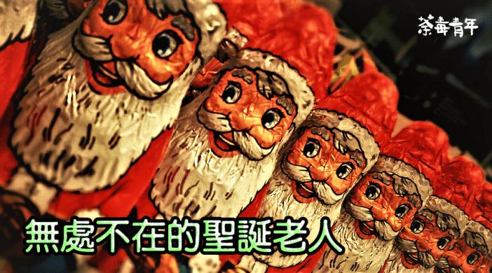 無處不在的聖誕老人 1
