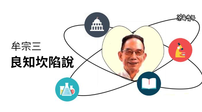 牟宗三看中國文化和民主科學的關係 ── 淺談「良知坎陷說」 1