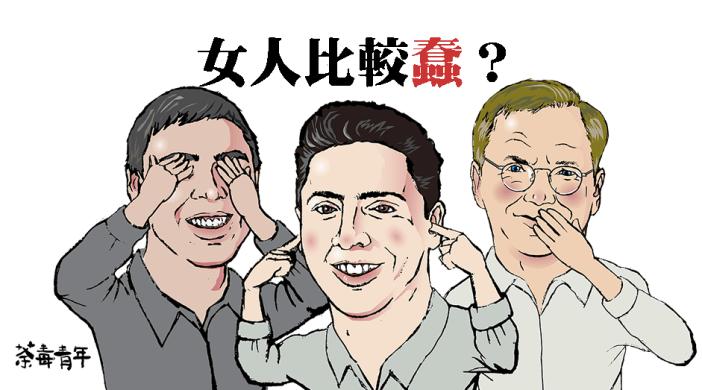 三松閣:女人比較蠢? 8