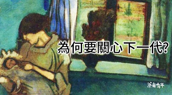 三松閣:為何要關心下一代? 5
