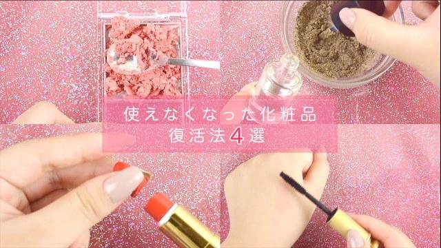 使えなくなった化粧品を捨てないで!復活法4選💕