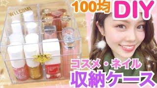 【100均DIY】コスメ収納ケースの作り方◆リップ&ネイル収納!池田真子流Seriaのクリアケースアレンジ!cosmetics case