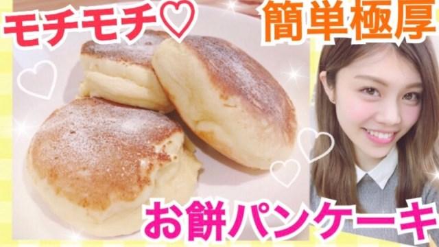 【簡単レシピ】もちもちパンケーキの作り方◆お餅でカフェ風極厚食感!甘さふんわりスイーツ♡池田真子 Easy  Cooking Pancake
