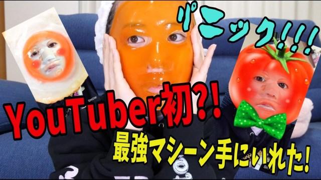 [パニック動画] YouTuberで初?!最強マシーン手にいれた!!!〜2017年もパニックの予感しかない〜