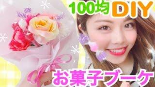 【100均DIY】お菓子ブーケの作り方◆簡単花束アレンジ!誕生日や入学式のお祝いプレゼントに♡ダイソー 池田真子 Candy bouquet