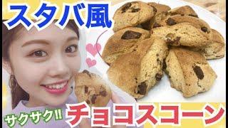 【簡単レシピ】スタバ風チョコスコーンの作り方◆サクサク食感最高!おやつにぴったり!池田真子 STARBUCKS Chocolate Scones