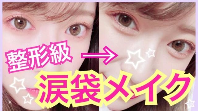 【整形級】ぷっくり涙袋の作り方〜現役アイドルがやってる〜 How to make dramatically plump Eye Bags?