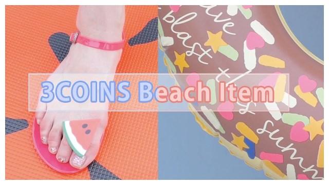 夏かわいい 3COINSビーチアイテム