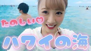 【海水浴】ハワイの海で大はしゃぎ〜〜〜♡最高〜〜!!!