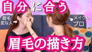 【プロに教わる】初心者でも出来る眉毛の描き方!