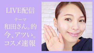 【LIVE】和田さん。的コスメ速報【今アツい!お伝えしたい!】