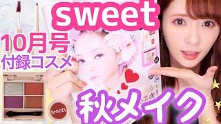 【好評メイク】Sweet付録コスメで秋メイク♡【880円】