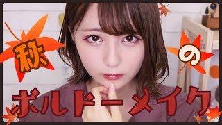 【甘辛メイク】秋のボルドーメイク【チークレス】