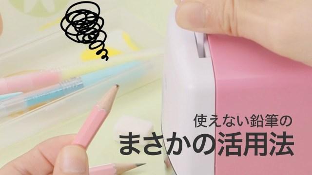 【まさかの裏ワザ】使えなくなった鉛筆をアクセサリーに変えよう!