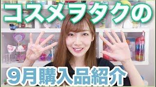コスメヲタクの9月購入品紹介