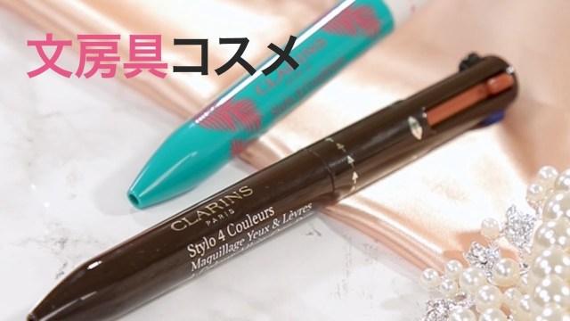 【コスメ紹介】驚きの新型コスメ!CLARINS4カラーマルチペンアイ×リップ