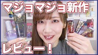 【11/21発売】マジョマジョ新作レビュー!