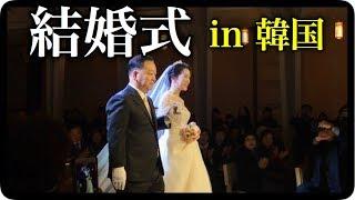 【結婚式】in 韓国。日本の結婚式との違いは?