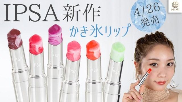【4/26発売】IPSA 新作かき氷リップ・ファンデレビュー 久恒美菜【MimiTV】