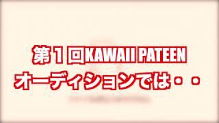 第3回 KAWAII♡PATEENオーディション開催決定!