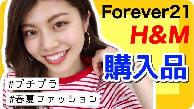 【購入品】夏服がプチプラでめっちゃ可愛い!腕ムチムチ!?笑!999円〜 Forever21  H&M