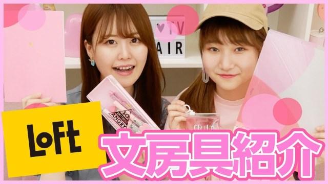 【購入品紹介】可愛い、女子力UP!ピンクの文房具集めました!