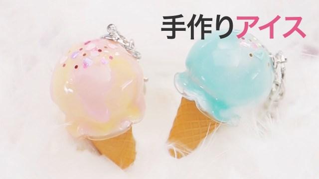 【DIY】ガラスドームでアイスクリームづくり【夏の工作】