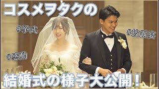 コスメヲタの結婚式を大公開!!