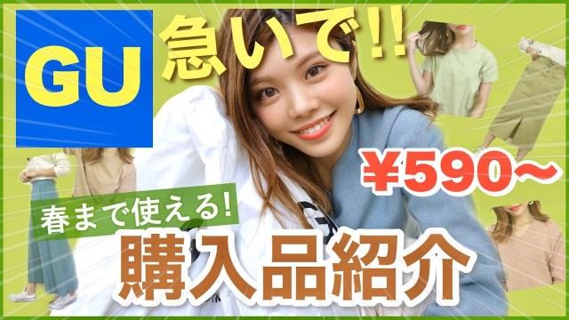 【GU購入品】急いで!春まで使える服がセールでお得!コーデ紹介!¥590〜 ジーユー春服ファッション