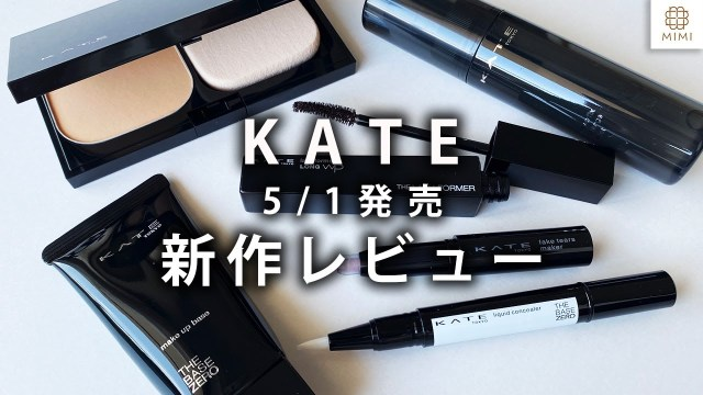 【KATE新作】ベースメイクアイテムが優秀👀5/1発売新作・新色レビュー【MimiTV】