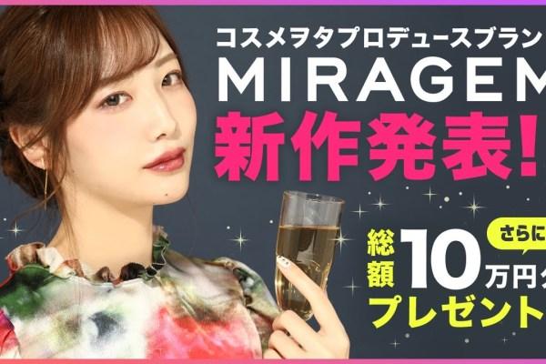 総額10万円分プレゼント!ミラジェムの新作発表します!