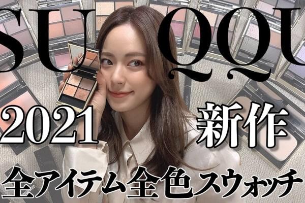 【奮発!!全アイテムコンプ!】スック2021春コスメ全色スウォッチ&お気に入りでメイク!