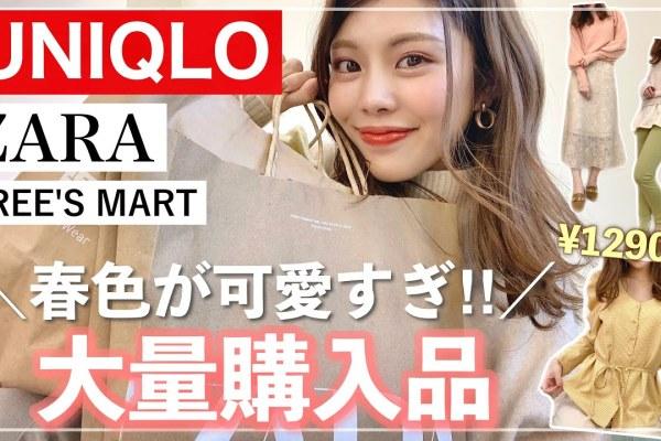 【服の購入品】大量!ユニクロ・ZARA・フリーズマートの春カラーが可愛すぎ!!¥1290〜