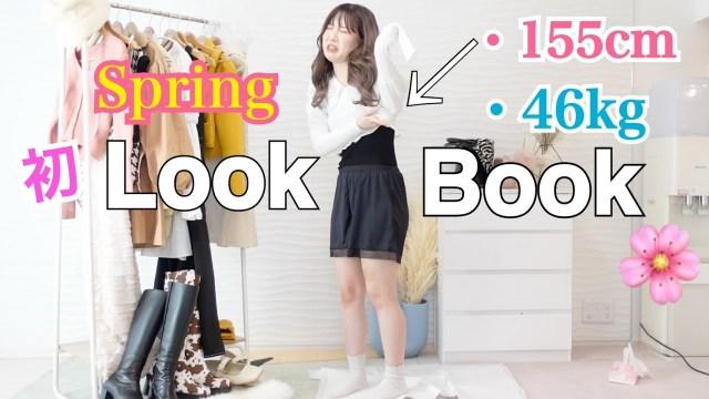 【LookBook】春服コーデ!ふくれなの私服見せます!!!
