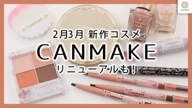 キャンメイク新作2月3月発売コスメレビュー【MimiTV】