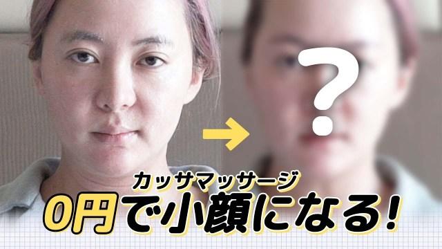 0円で小顔効果!顔のラインが引き締まるマッサージ