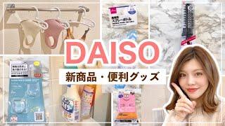 【100均購入品】ダイソー新商品と便利グッズ|ヘアケア|収納|暮らしに役立つ!