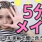 【ゆる】5分メイク再び!!!!1人でドッタンバッタン