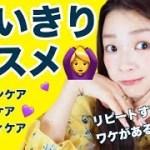使い切りコスメ紹介【スキンケア&ボディケアも♡】2018