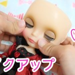ブライス人形メイクアップ!初めてのラディエンスリニューに挑戦♡簡単カスタム【BlytheDoll】 diy マジェスティオブハーツ