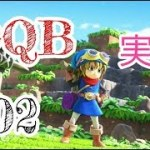 第2話【メルキド編】DQB 実況プレイ【ブロックメイクRPG】