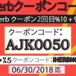 IHERB クーポン 【 i Herb 】アイハーブで買える韓国コスメ