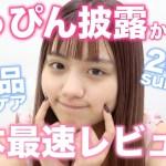 【Popteen】熱盛りスキンケアが発売!最新レビュー♡ジューシー肌つくろう♡【のあにゃん】