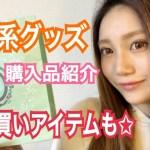 美容系グッズ購入品紹介☆リピ買いアイテムも!!